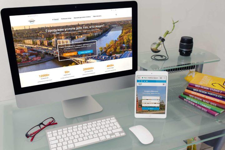 Сайт объявлений Городские услуги