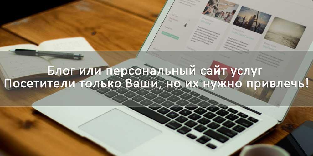 Сайт услуг или блог специалиста