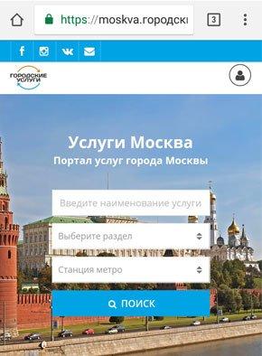 Портал услуг по франшизе Москва