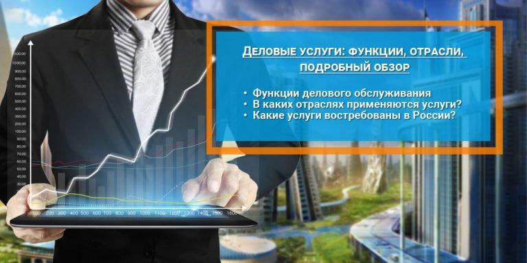 Обзор деловых услуг