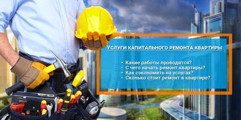 Услуги капитальный ремонт квартиры