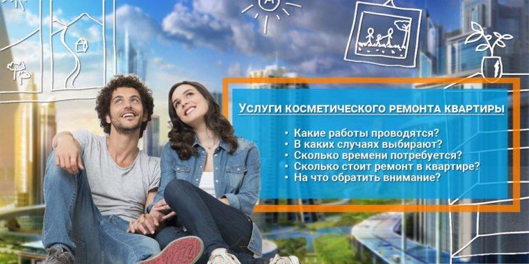 Услуги мастера косметический ремонт квартиры