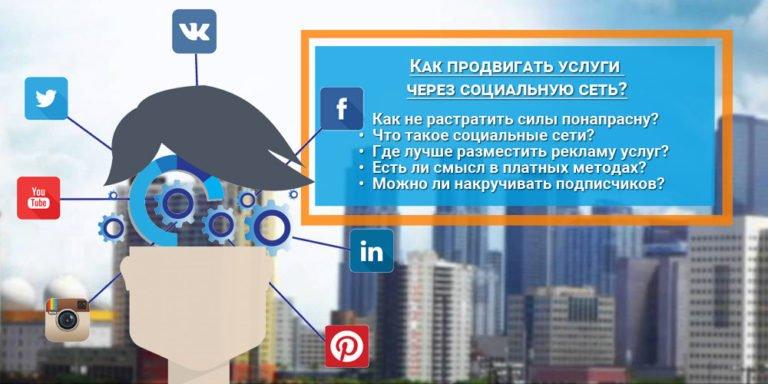 Продвижение услуг в соцсети