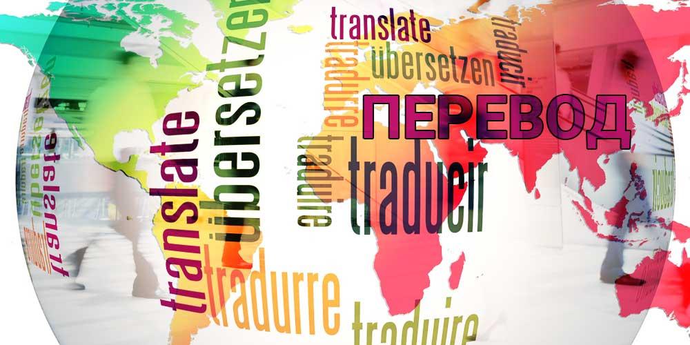 Стоимость перевода