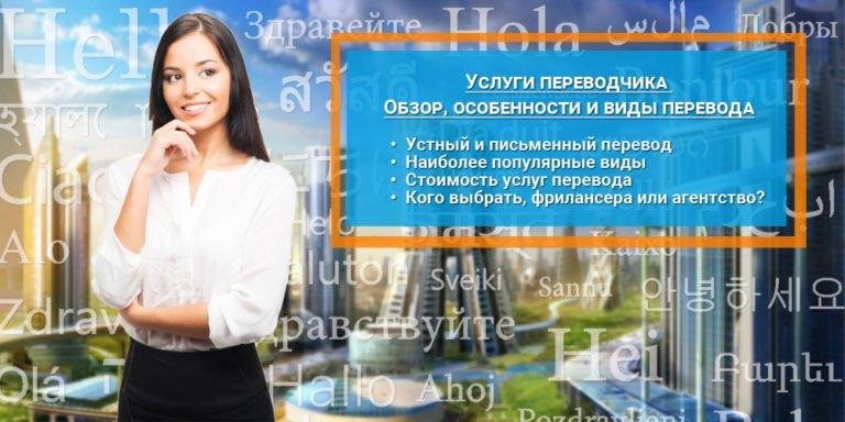 Услуги устного и письменного перевода