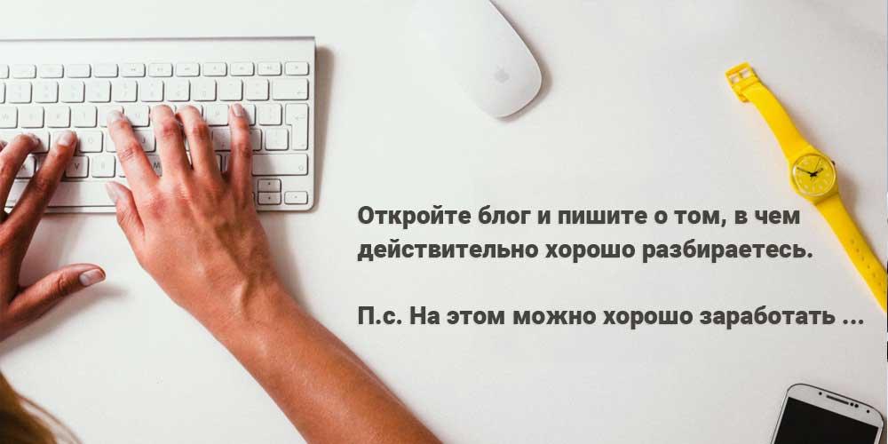 Заработать на блоге или канале