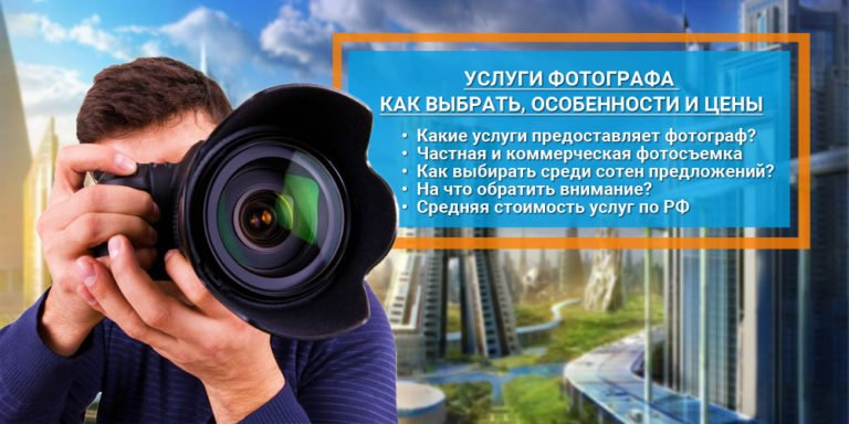 Заказ услуг фотографа