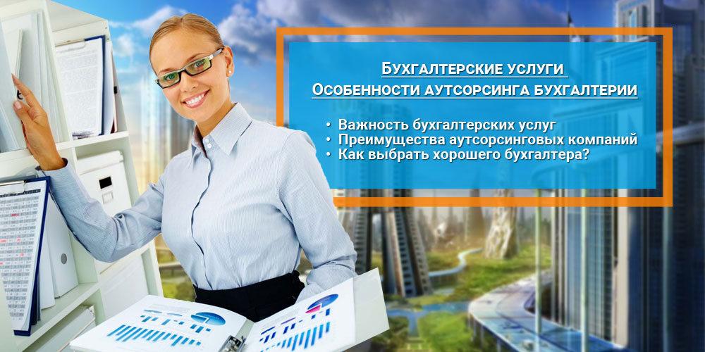 аутсорсинг бухгалтерские услуги