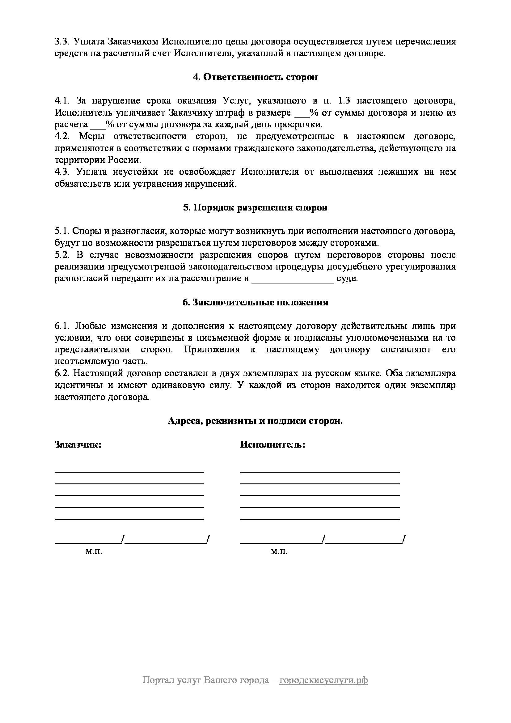 составления договора на предоставление услуг