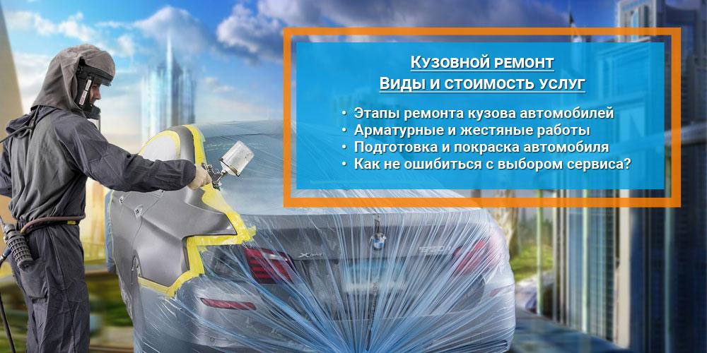 Особенности услуг кузовного ремонта