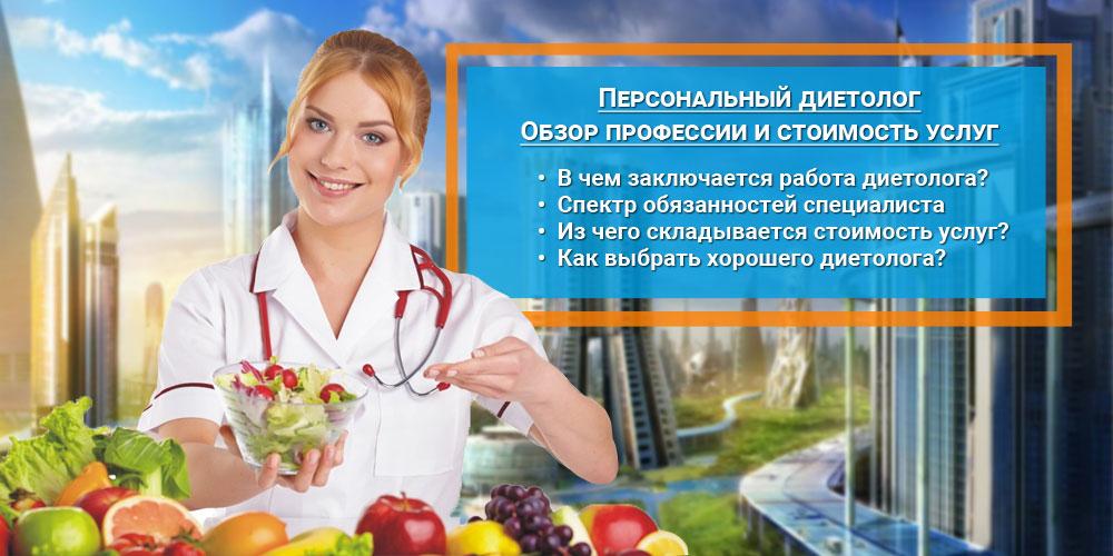 Услуги диетолога