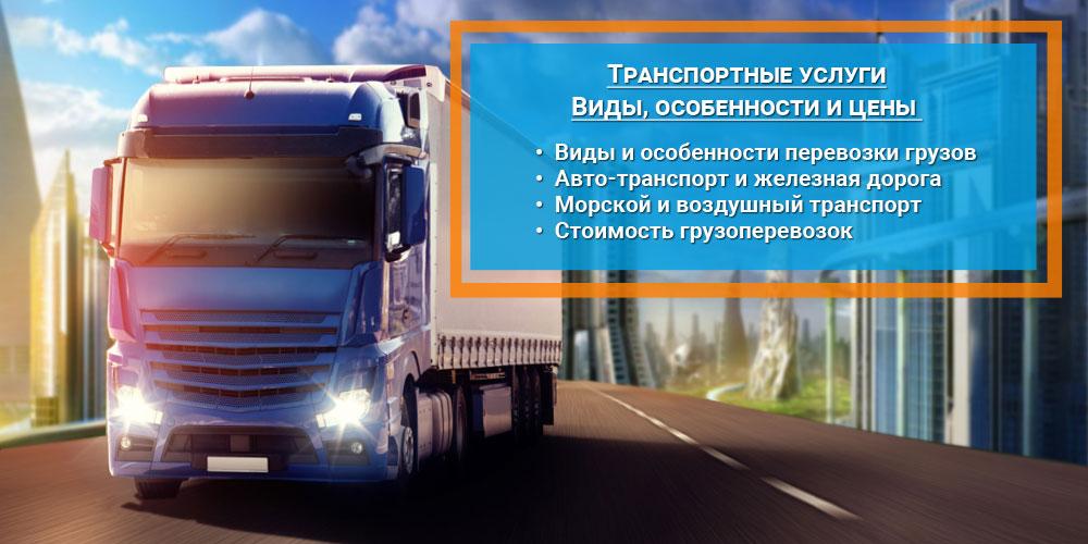 Услуги перевозки грузов