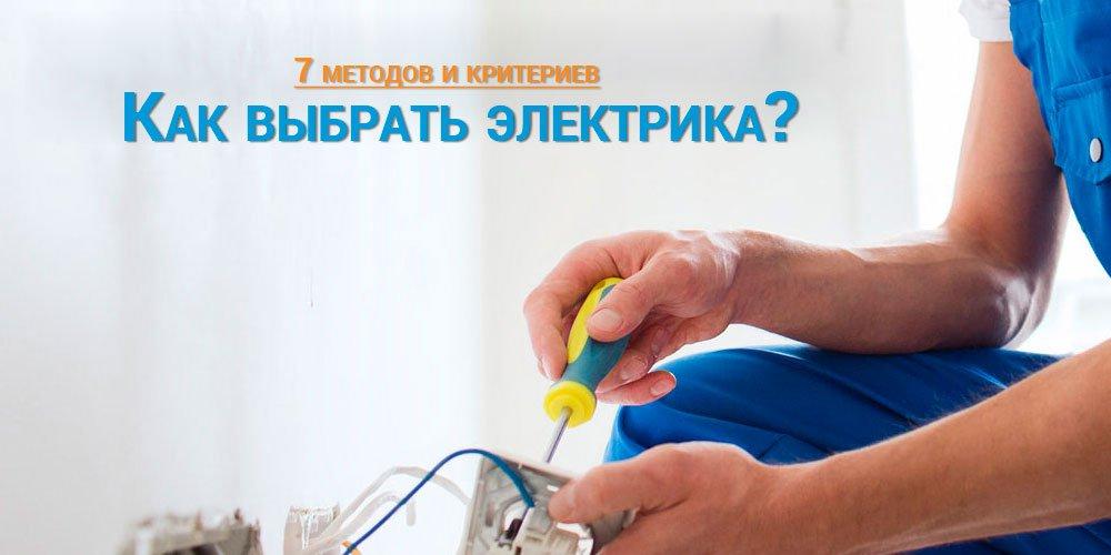 Выбор мастера электрика обзор