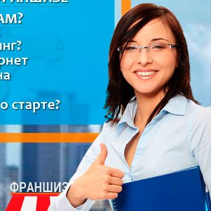 Какая форма бизнеса по франшизе подходит именно вам?