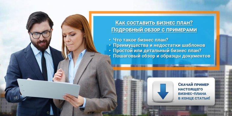 Пошаговое составление бизнес-плана