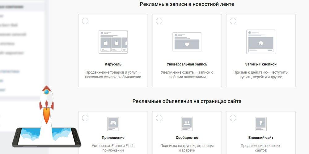 реклама ВКонтакте способы