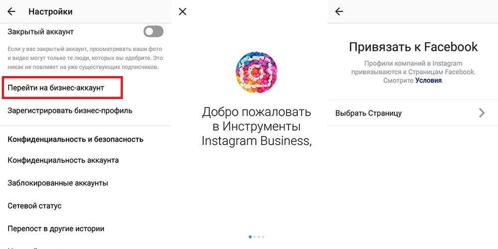 перейти на бизнес аккаунт в Инстаграме