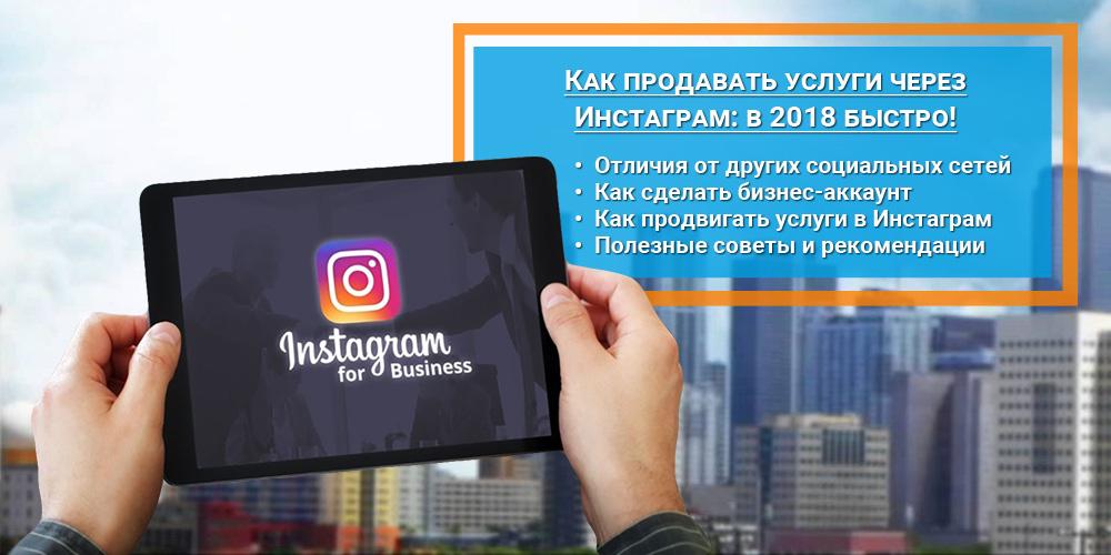 Бизнес на услугах через Инстаграм