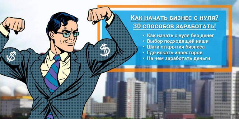 бизнес без денег