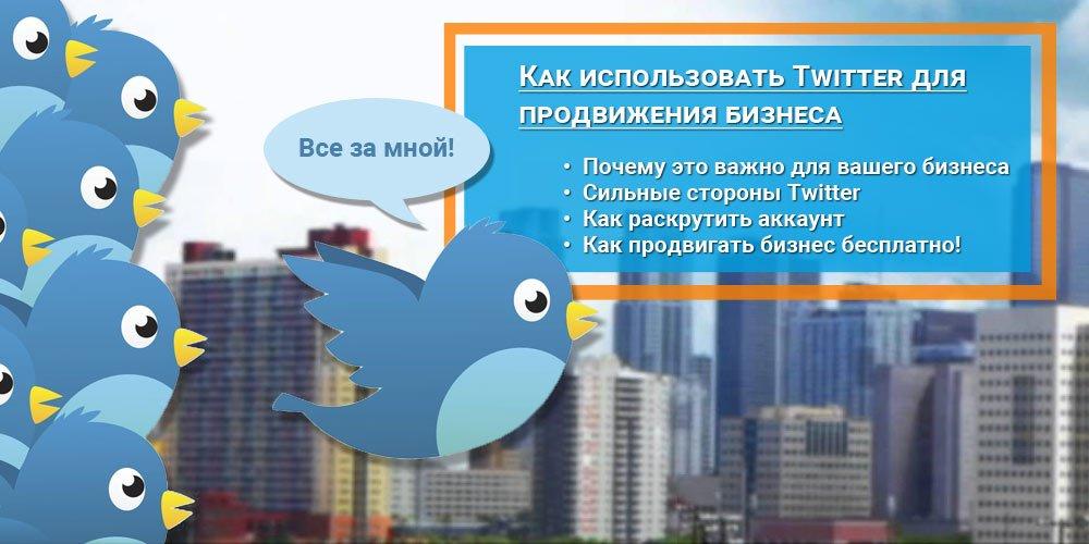 Твиттер для бизнеса