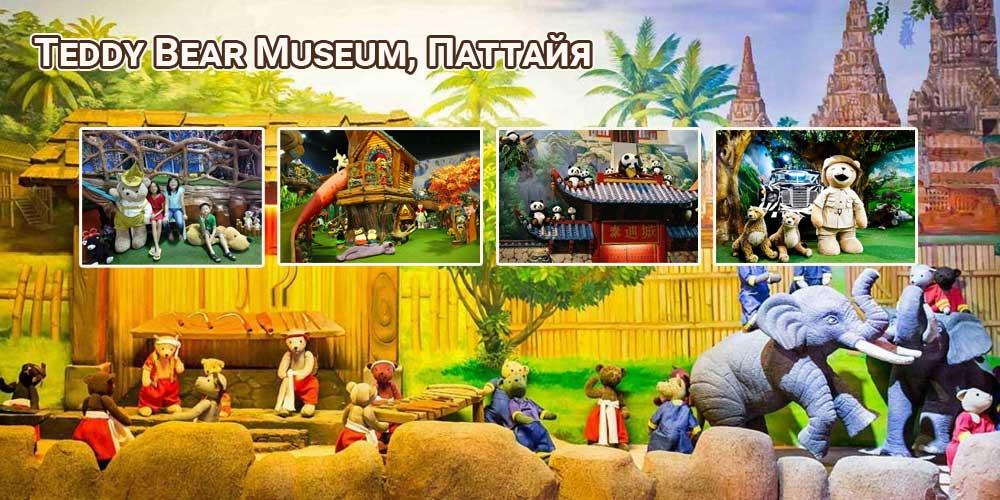 музей плюшевых медведей в паттайе