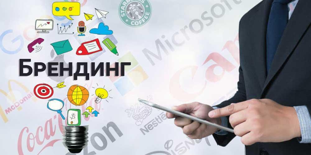бизнес услуги брендинга