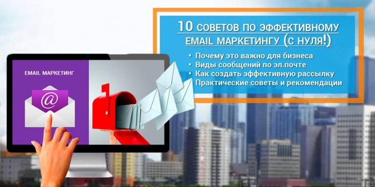 email маркетинг с нуля