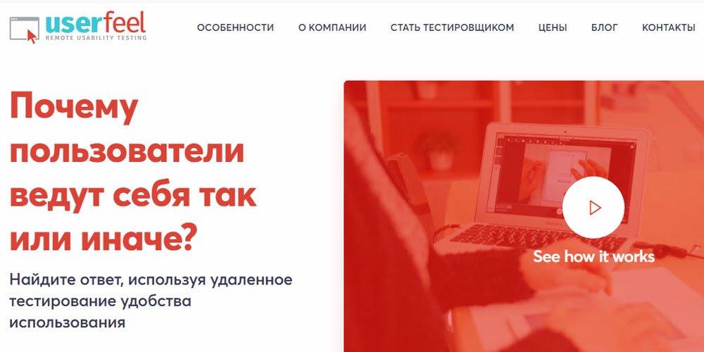 Сервис Userfeel