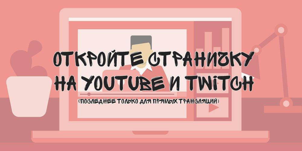 Бизнес в Youtube